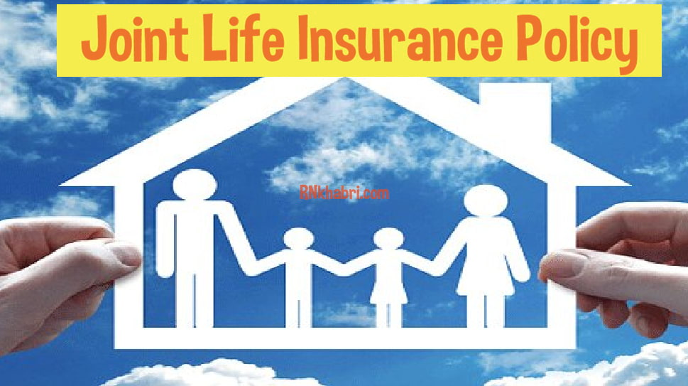 What is joint life insurance Policy