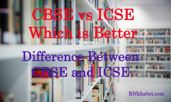 CBSE vs ICSE Which is Better - Difference Between CBSE and ICSE