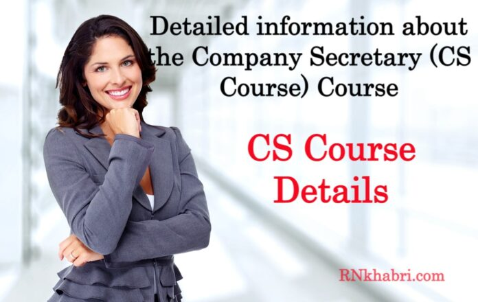CS Course Details: CS Full Form and What is CS Course