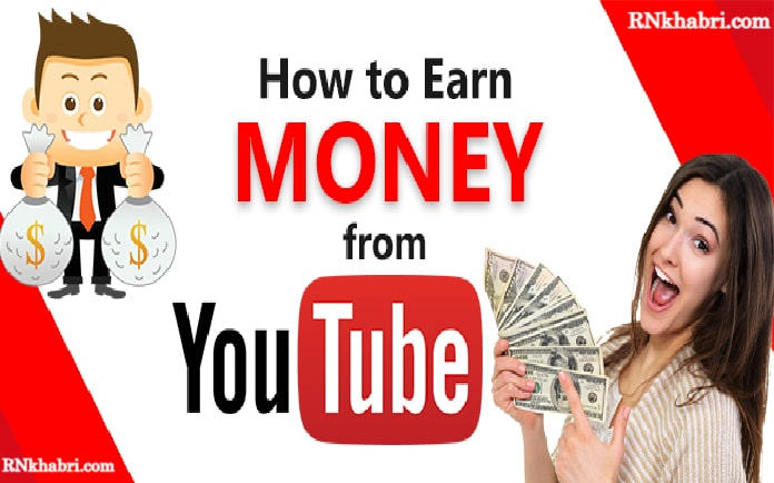 How to make money with YouTube - Complete Information