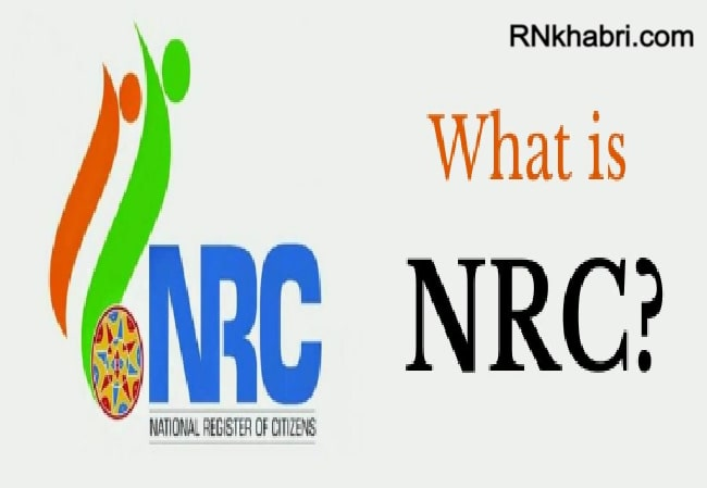 NRC Full Form: What is NRC?, and Complete Information of NRC